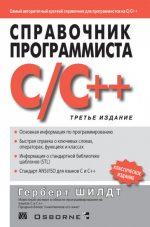 C краткий справочник – Справочник по C++ — Клёвый код