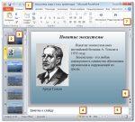 Программа для создание презентации – Как создать презентацию? Инструкция. Программа для создания презентаций, скачать бесплатно.