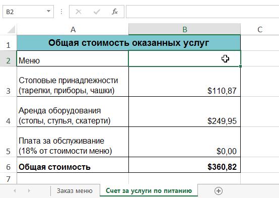 Восстановление пропавших листов в Microsoft Excel