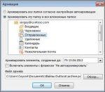 Архивация почты outlook 2019 – Инструкция по Настройке архивации почты Используя программу Microsoft Outlook, каждый пользователь может самостоятельно настроить архивирование своей почты