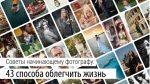 Советы фотографу начинающему – Советы начинающему фотографу   Уроки фотографии, видео, мастер-классы и курсы по фотграфии для начинающийх и не только