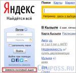 Создать ящик на яндекс – Регистрация — Почта. Помощь