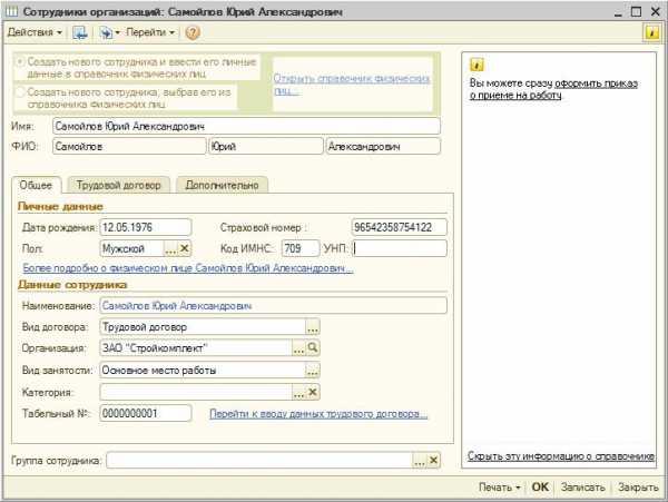 Как научиться бухгалтерии 1с самостоятельно форма заявления на регистрацию ип по патенту