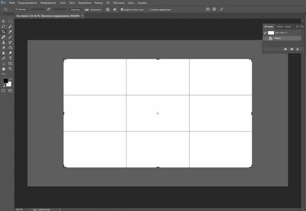 как уменьшить размер фрагмента в фотошопе