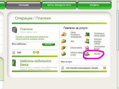 как перевести деньги с карты на webmoney кошелек через интернет