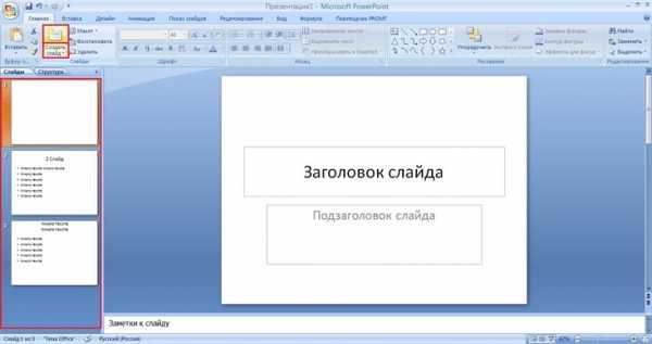 Как скачать программы для создания презентаций скачать программу экспресс панель