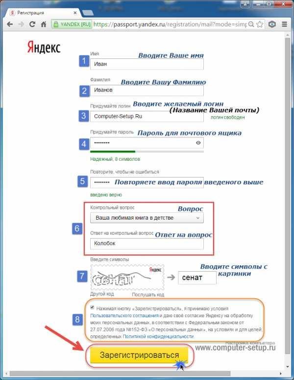 Создать ящик на яндекс – Регистрация - Почта. Помощь