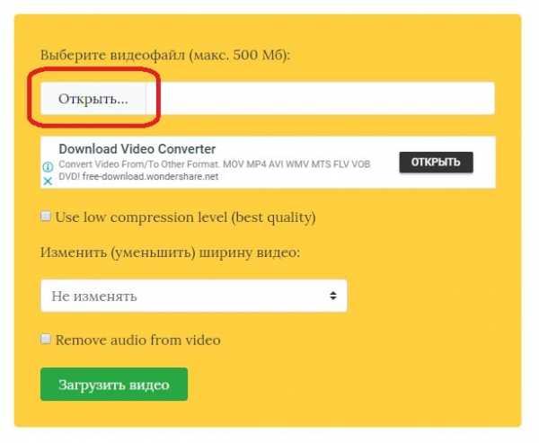 как уменьшить размер мп4 файла онлайн